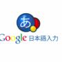Google日本語入力はクラウド同期できるんです!但し、開発版なので自己責任でどうぞ