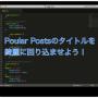 WordPress Poular Postsでサムネイルの横にキレイに文字を表示させる方法