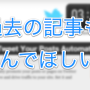 WordPressで過去記事をランダムにツイートするプラグイン「Tweetily」を入れてみた!