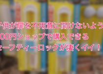 子供の扉の開閉防止に!粘着式ではない100円で買える安全ロック!