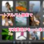 iPhotoのスマートアルバム機能で色々な条件のアルバムを作成する方法